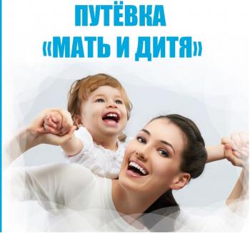 """Путевка """"Мать и дитя"""""""